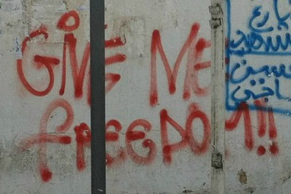 "The writing is on the wall.  ""Give Me Freedom"" grafitti in Sidi Bouzid, Tunisia, 22 October 2011, the location were 26 year old Mohammad Bouazizi set himself alight (photo: Roee Ruttenberg)"