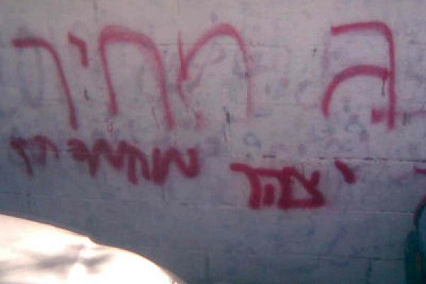Price tag slogans on the wall of a mosque, Bani Naim, this week (Photo: B'Tselem)