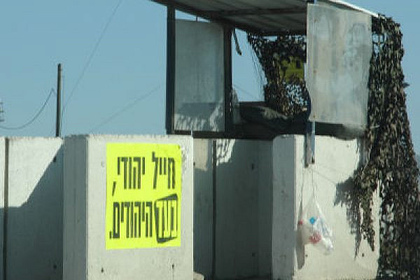 """A Jewish soldier supports the Jews"". IDF guard post, West Bank (Photo: Yossi Gurvitz)"