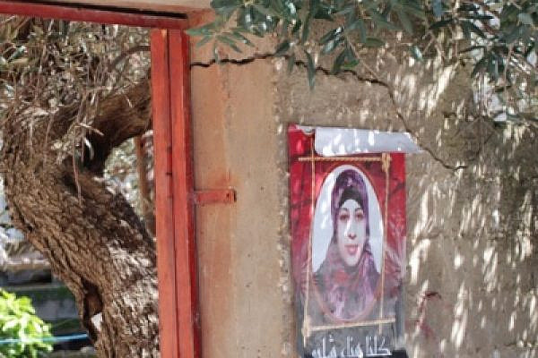 Poster of Shalabi in her home village of Burqin (from the ListenIn Pictures clip)