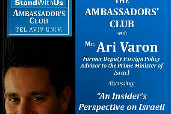 "Invitation to the ""Ambassador Club"" plan. Note endorsement by Stand With US (Yossi Gurvitz)"