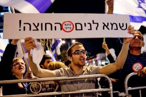 Demonstrations against the joint memorial service (JC / Activestills)