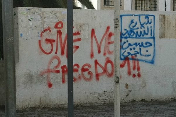 Tunisia-grafitti-large (Roee Ruttenberg)