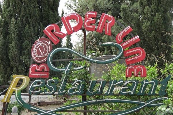 Borderline restaurant (Yuval Ben-Ami)
