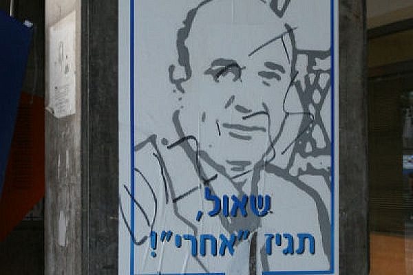 "A campaign poster supporting Mofaz, defaced with ""end the occupation"" slogan (Photo: Yossi Gurvitz)"