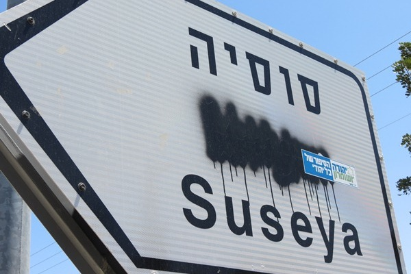Sign to Susya, with Arabic blacked out (Yuval Ben Ami)