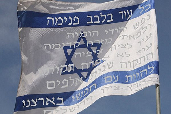 Israeli flag with Hatikva written on it (Avital Pinnick/CC BY NC ND 2.0)