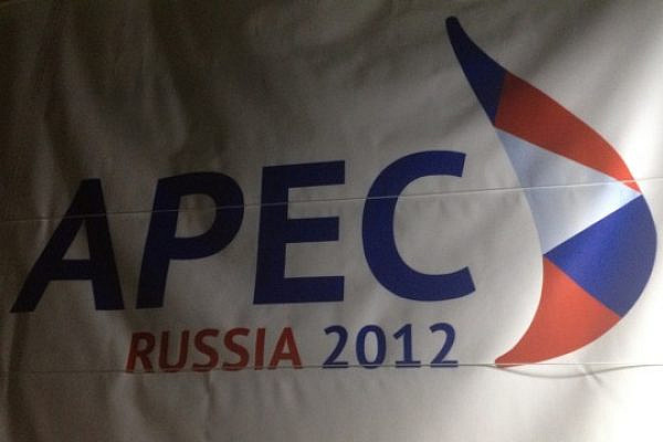 APEC Russia 2012 logo on canopy, Vladivostok, September 2012 (photo: Roee Ruttenberg)