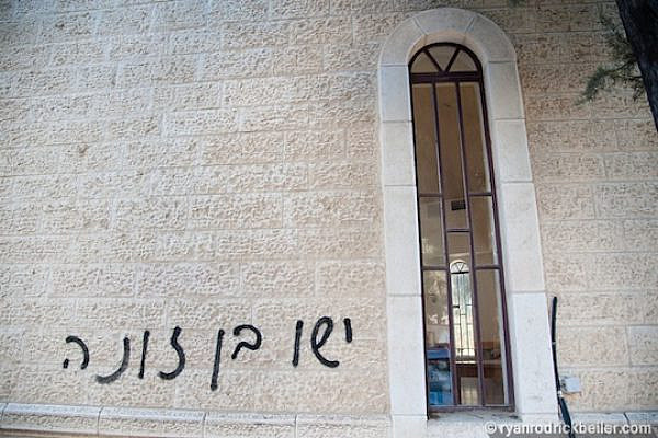 Price Tag against Baptist Church in Jerusalem (Photo: Ryan Rodrick Beiler)