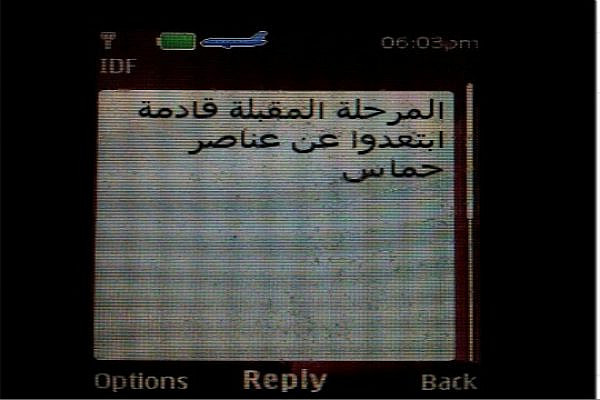 Photo of a warning message sent by the IDF to mobile phones in Gaza
