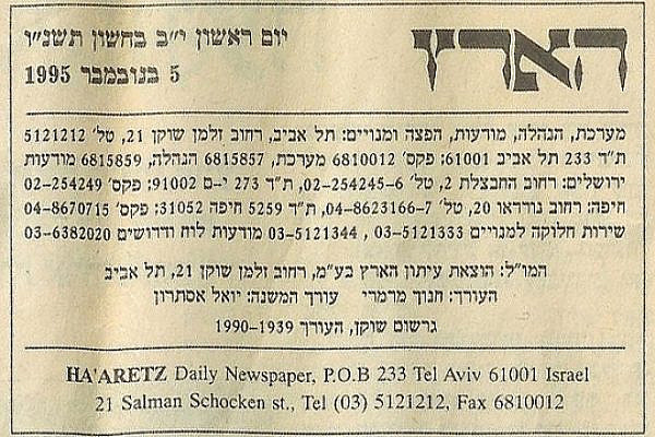 Haaretz credit box, November 5th 1995