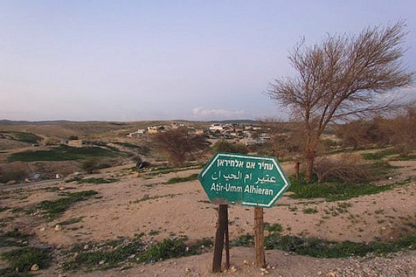 A sign leading the unrecognized Bedouin village of Umm Al-Hieran. (photo: Adalah)