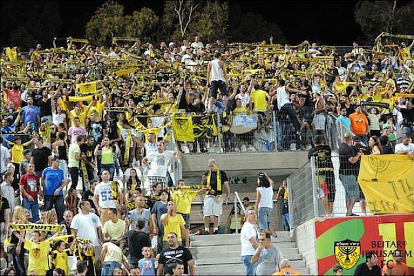 Beitar Jerusalem fans (Courtesy of beitarfc.co.il)