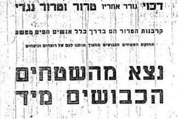 Matzpen ad in Haaretz, 22.9.1967