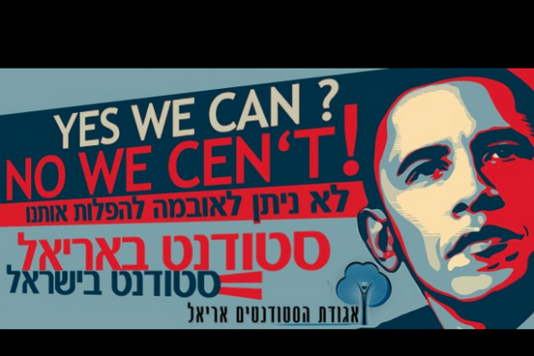 Screenshot of Ariel University Student Union Facebook banner