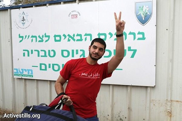 Omar Sa'ad enters the Tiberias induction base where he is likely to be sentenced to prison (Oren Ziv / Activestills)