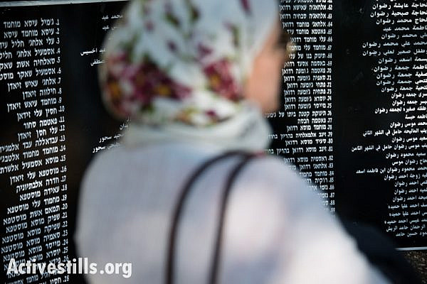 "A Palestinian woman stands in front of panels bearing the names of those who died in the Deir Yassin massacre, Givat Shaul, West Jerusalem, April 10, 2014. On April 9, 1948, some 100-200 Palestinians, including women and children, were killed by the extremist Zionist militias the Irgun and Stern Gang (Lehi) in the village of Deir Yassin. The Israeli activist group Zochrot (""remembering"") organizes an annual procession to commemorate those killed and to recount the history of the village. (photo: Activestills.org)"