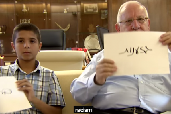 President Rivlin and George Amireh (Youtube screenshot)