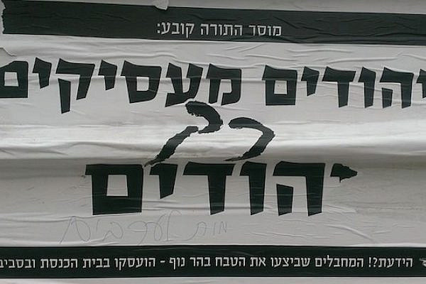 'Jews only employ Jews' poster in Jerusalem, Nov 21, 2014 (Photo: Guy Butavia)