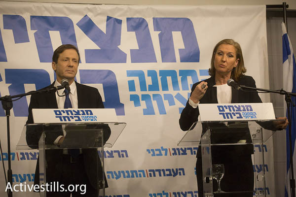 Tzipi Livni and Isaac Herzog announce a joint slate for the upcoming elections, December 10, 2014. (Photo by Activestills.org)