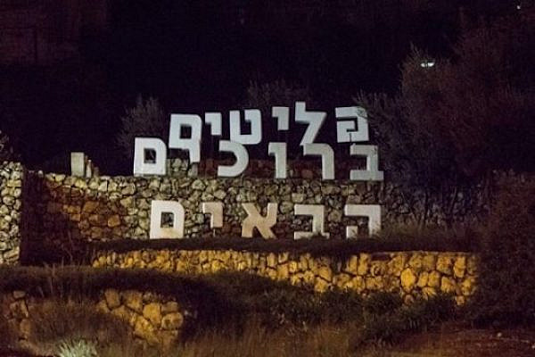 The sign at the entrance to Jerusalem, altered to read 'Welcome, refugees', December 1, 2015. (Courtesy photo)