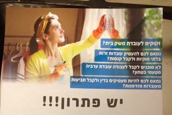 A flyer distributed in north Tel Aviv that offers cleaning services according to the ethnic origin of the (female only) cleaner.