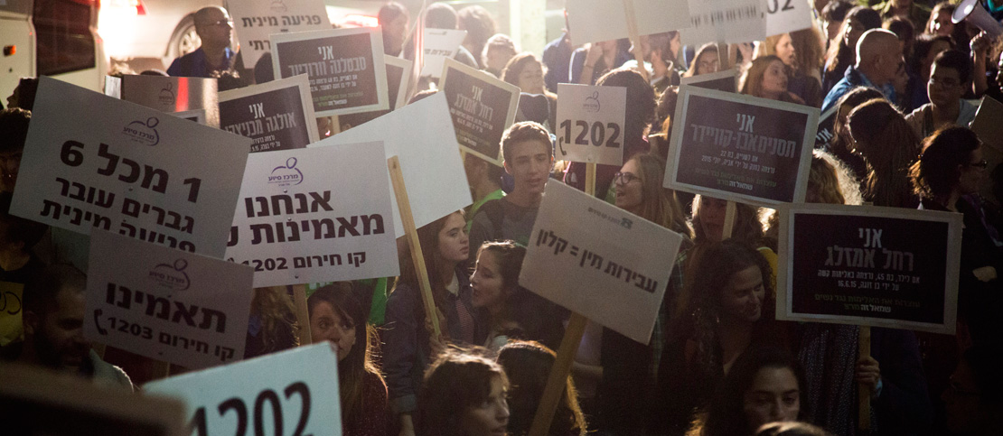 A protest marking International Day for the Elimination of Violence Against Women in Tel Aviv. (Activestills.org)