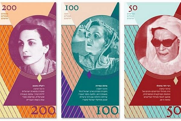 Alternative Israeli banknote designs featuring Alternative Israeli banknote designs featuring Arab-Jewish, writers, singers and poets. (Design: Eitam Tubul)