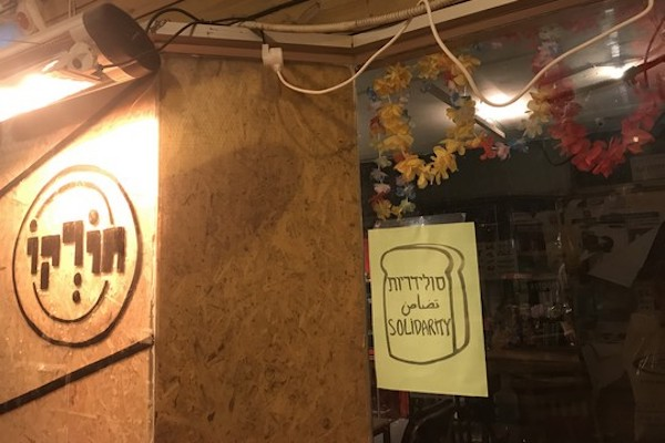 A restaurant in West Jerusalem, closed in solidarity with Palestinians traders affected by the 'March of the Flags,' May 24, 2017.