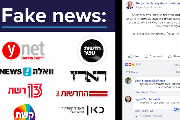 Screenshot Prime Minister Netanyahu's Facebook post, which derides Israeli media as 'fake news.'