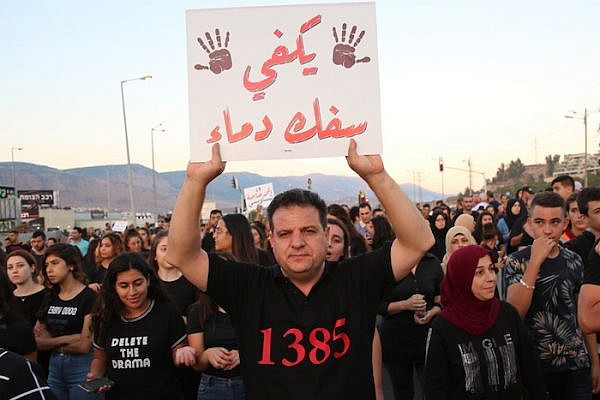 Chairman of the Joint List, MK Ayman Odeh, at the protest against gun violence and organized crime in Palestinian communities in Israel, October 3, 2019. (Courtesy of the Joint List)