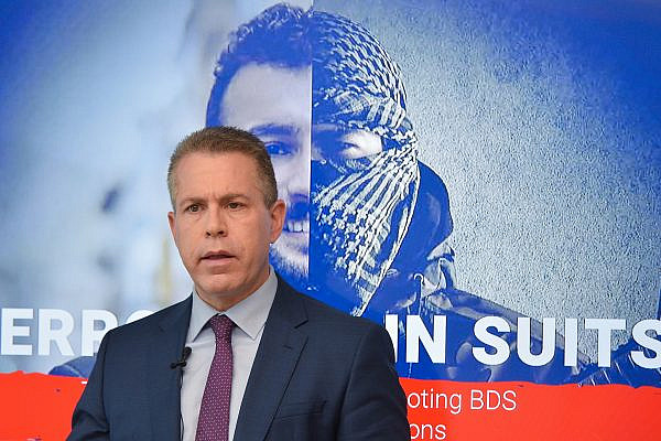 Minister of Interior Security Gilad Erdan speaks during an international press conference, Bnei Brak, February 3, 2019. (Flash90)