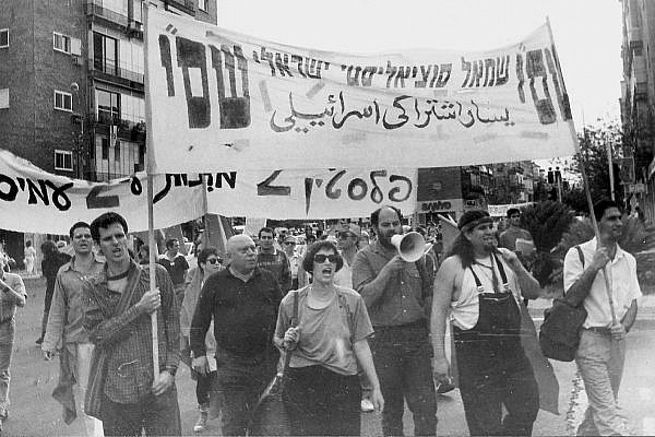 Members of the Israeli Socialist Left (SHASI) march in Tel Aviv on May Day, May 1, 1990. (Courtesy of the Kaminer family)