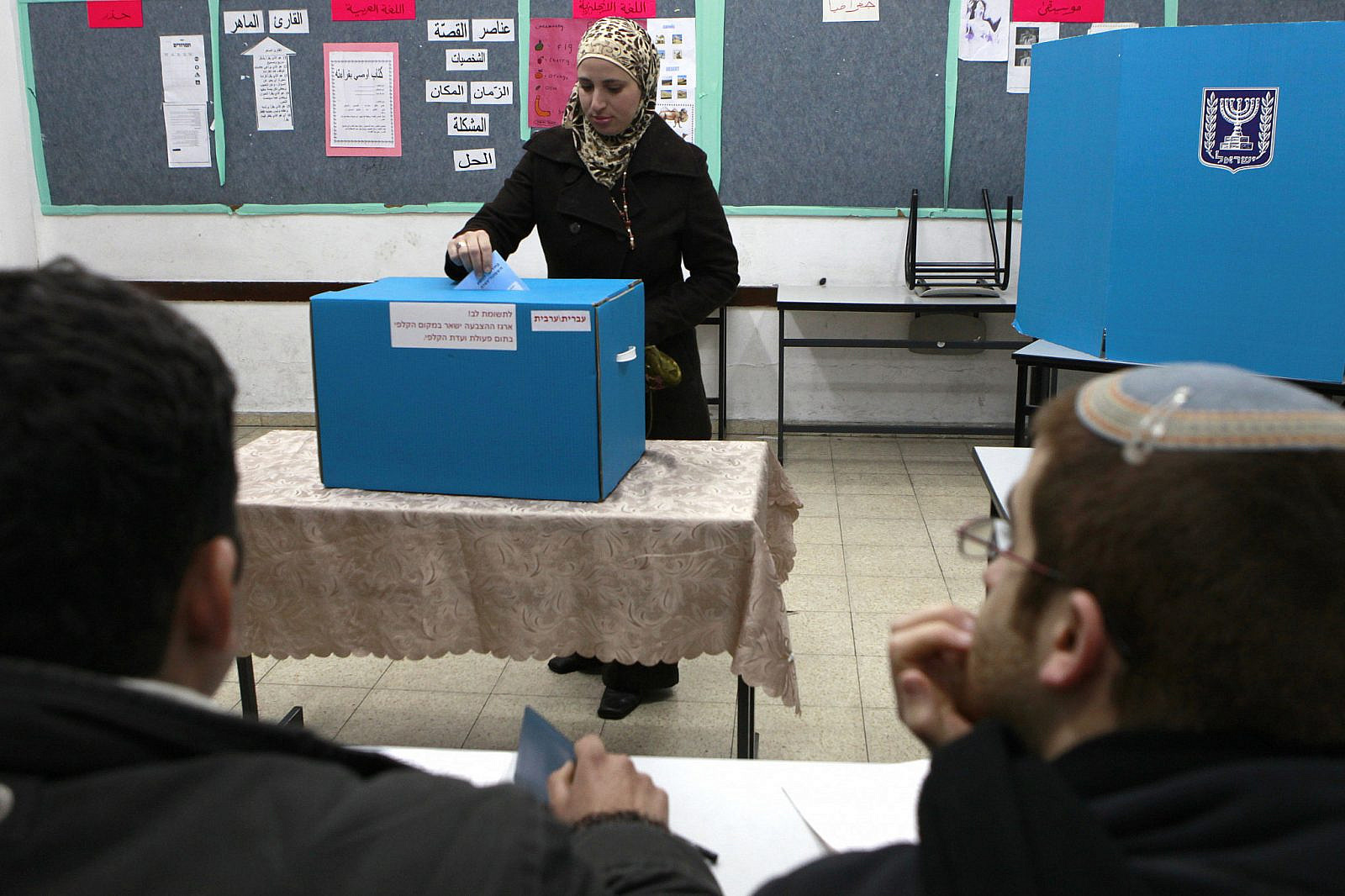 An Arab woman casts her vote at a polling station in the Arab village of Abu Gosh west of Jerusalem, February 10, 2009. (Nati Shohat/Flash90)