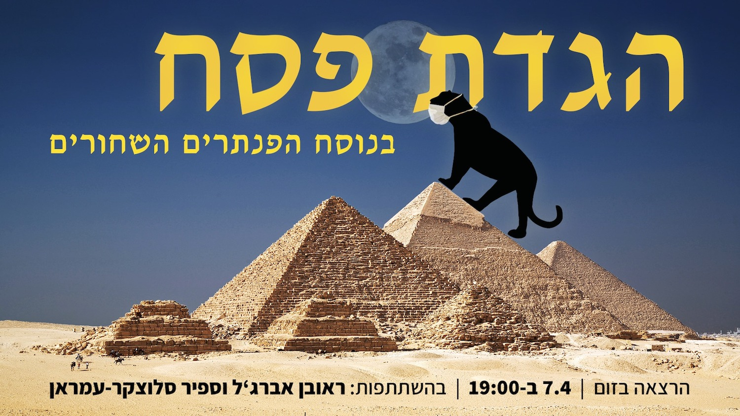 A poster for a Zoom event organized by the Archi-Parchi civic archive for Passover, in cooperation with one of the Israeli Black Panthers, Reuven Abergel. (From the Archi-Parchi Facebook page)