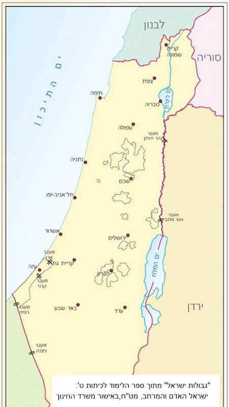 A map of Israel presented in the high school geography textbook 'Israel, Man, and Space.'
