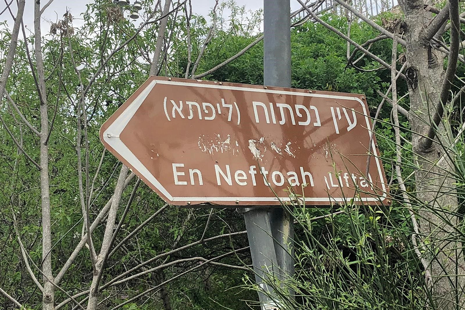 Arabic scratched off a sign outside the depopulated Palestinian village of Lifta near Jerusalem. (Ben Reiff)