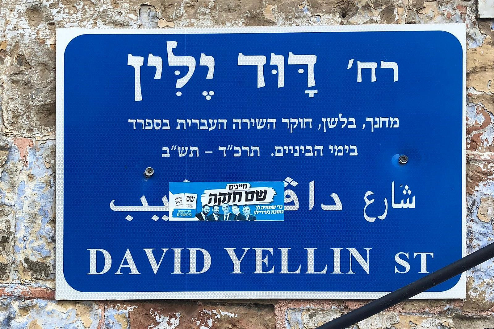 A Shas sticker covering Arabic on a street sign in the ultra-Orthodox Me'ah She'arim neighborhood, Jerusalem. (Ben Reiff)