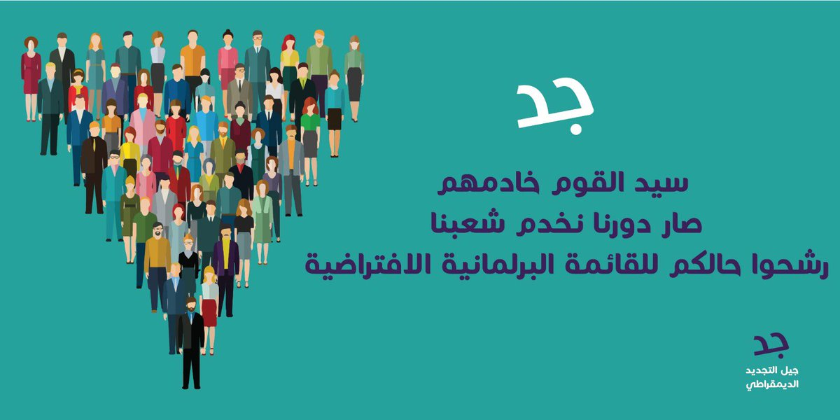 A JAD campaign poster circulating on social media encouraging young Palestinians to nominate themselves in the virtual parliamentary elections. (Courtesy of JAD)