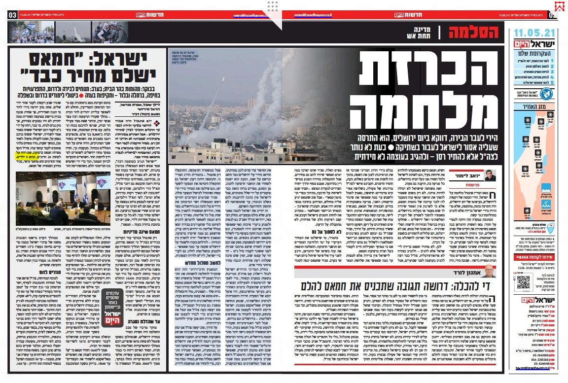 Israel Hayom's report, from page three, on the nine children killed in Gaza, under the headline: 'Israel: Hamas will pay a heavy price.' The article mentions the children once seven paragraphs in.