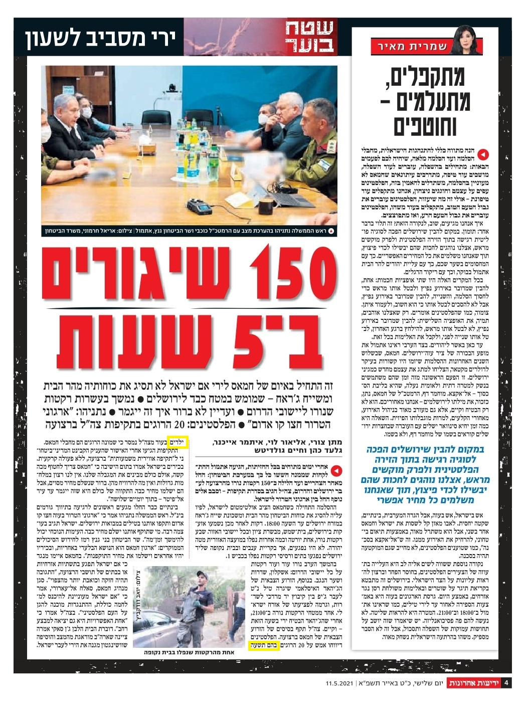 Yedioth Ahronoth's article on the nine children killed in Gaza, under the headline: '150 launches in five hours.' The subhead mentions the 20 Palestinians killed in attacks.