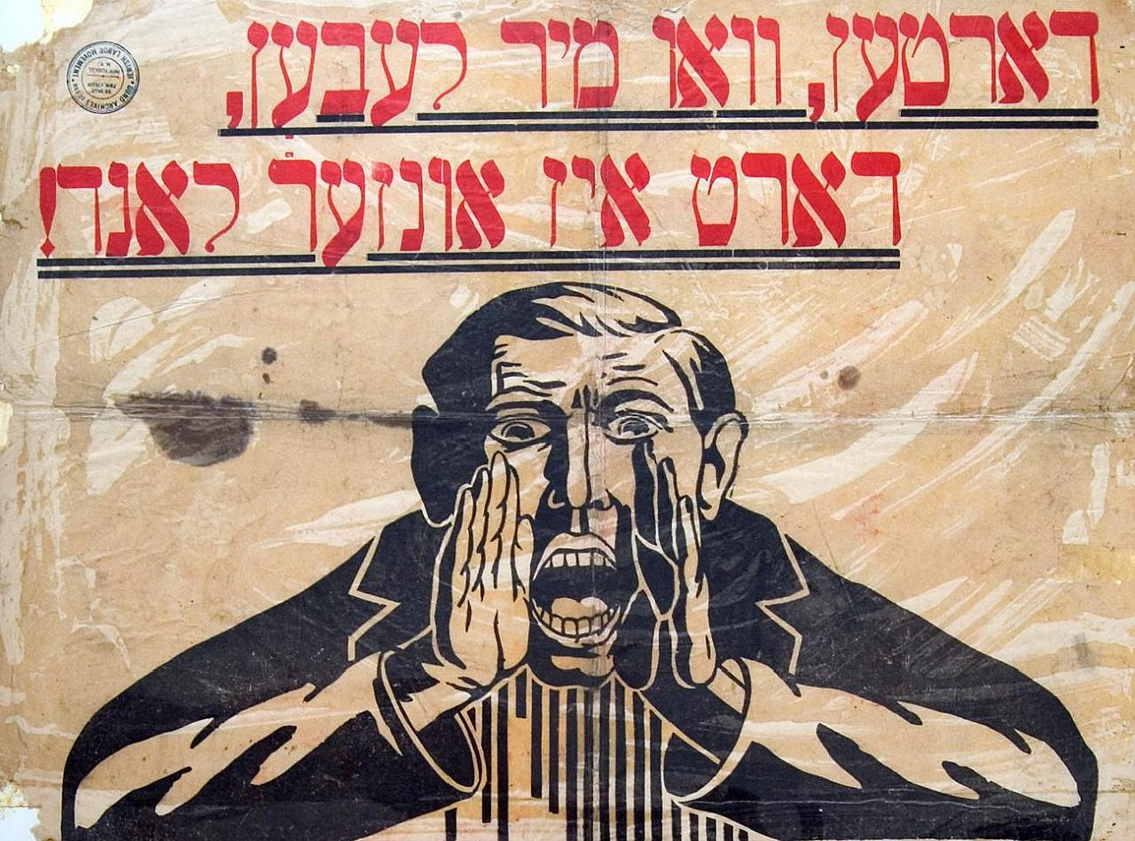 An election poster of the General Jewish Labour Bund hung in Kiev, 1917. Heading: 'Where we live, there is our country!'
