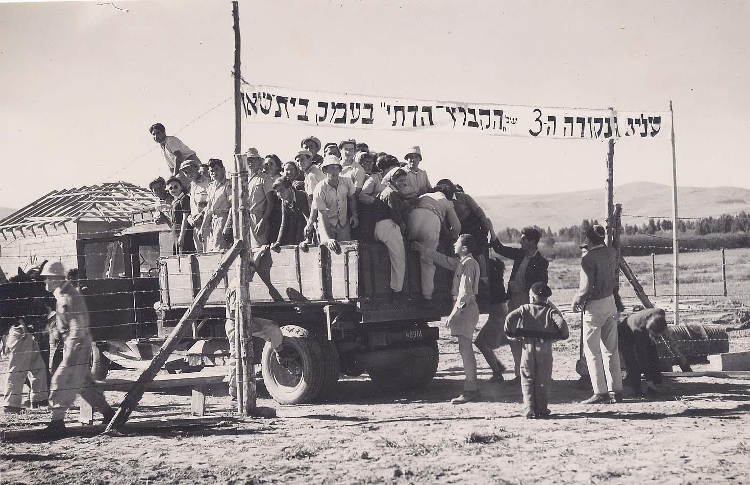 Residents of Kibbutz Ein Hanatziv settle near Bet She'an, 1946.