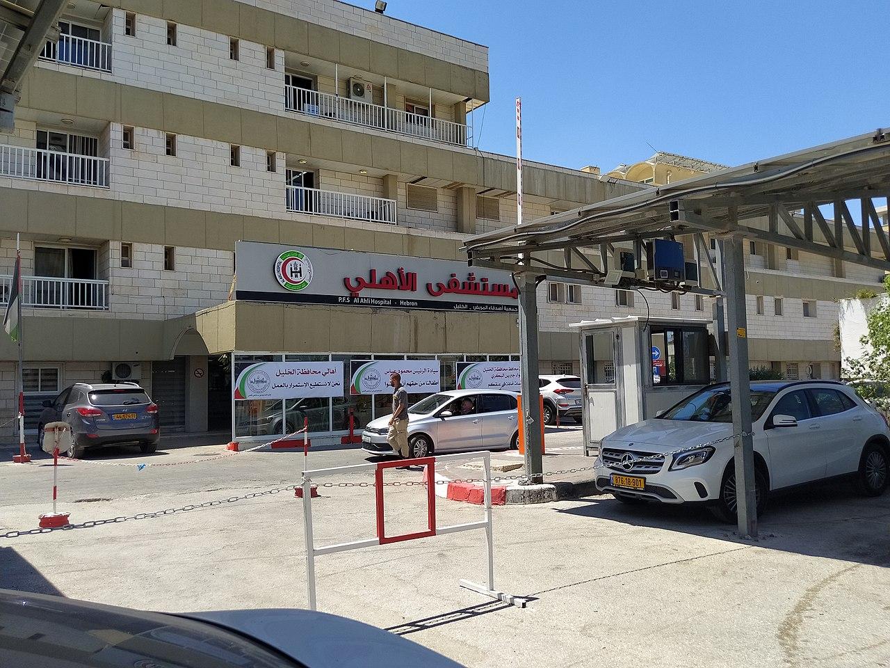 Al-Ahli Hospital in Hebron, Aug. 17, 2020. (Amin/Wikimedia/CC-BY-SA-4.0)
