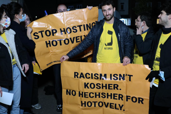 Na'amod activists following a protest at a Zionist Federation event marking Israeli Ambassador to the UK Tzipi Hotovely's first year in the role, London, October 21, 2021. (Na'amod)