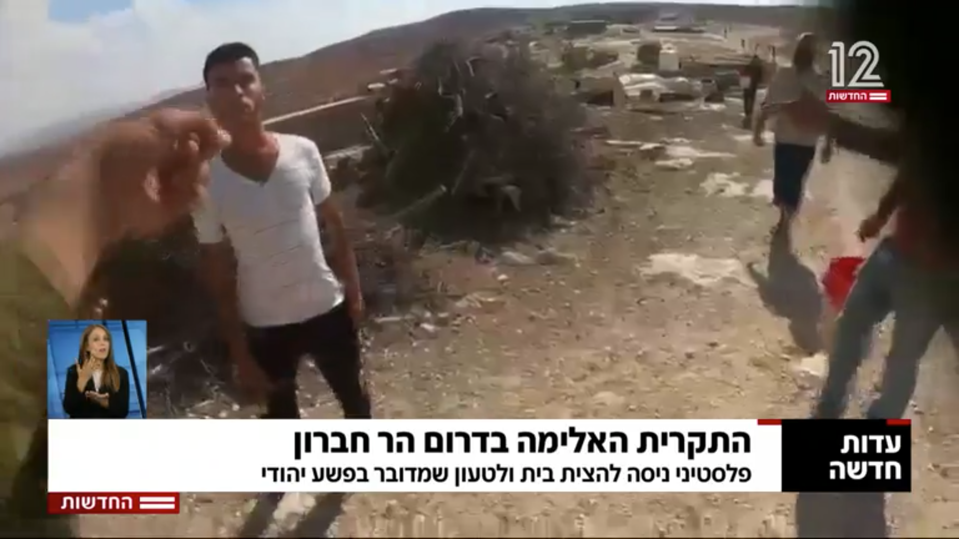 A screenshot from Channel 12 News shows an Israeli army officer accusing +972 writer Basil al-Adraa of deliberately setting fire to a Palestinian structure and trying to blame it on settlers. (Channel 12 News)